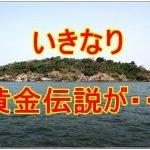いきなり黄金伝説