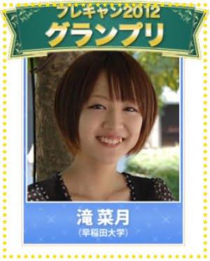 takinatuki,announcer