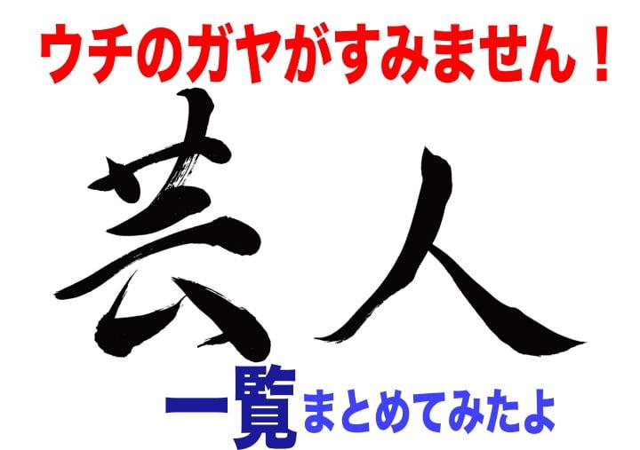 utinogayagasumimasen-geinin-itiran